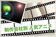 制作会社別人気アニメ