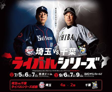 西武 VS ロッテは埼玉県と千葉県との代理戦争!?