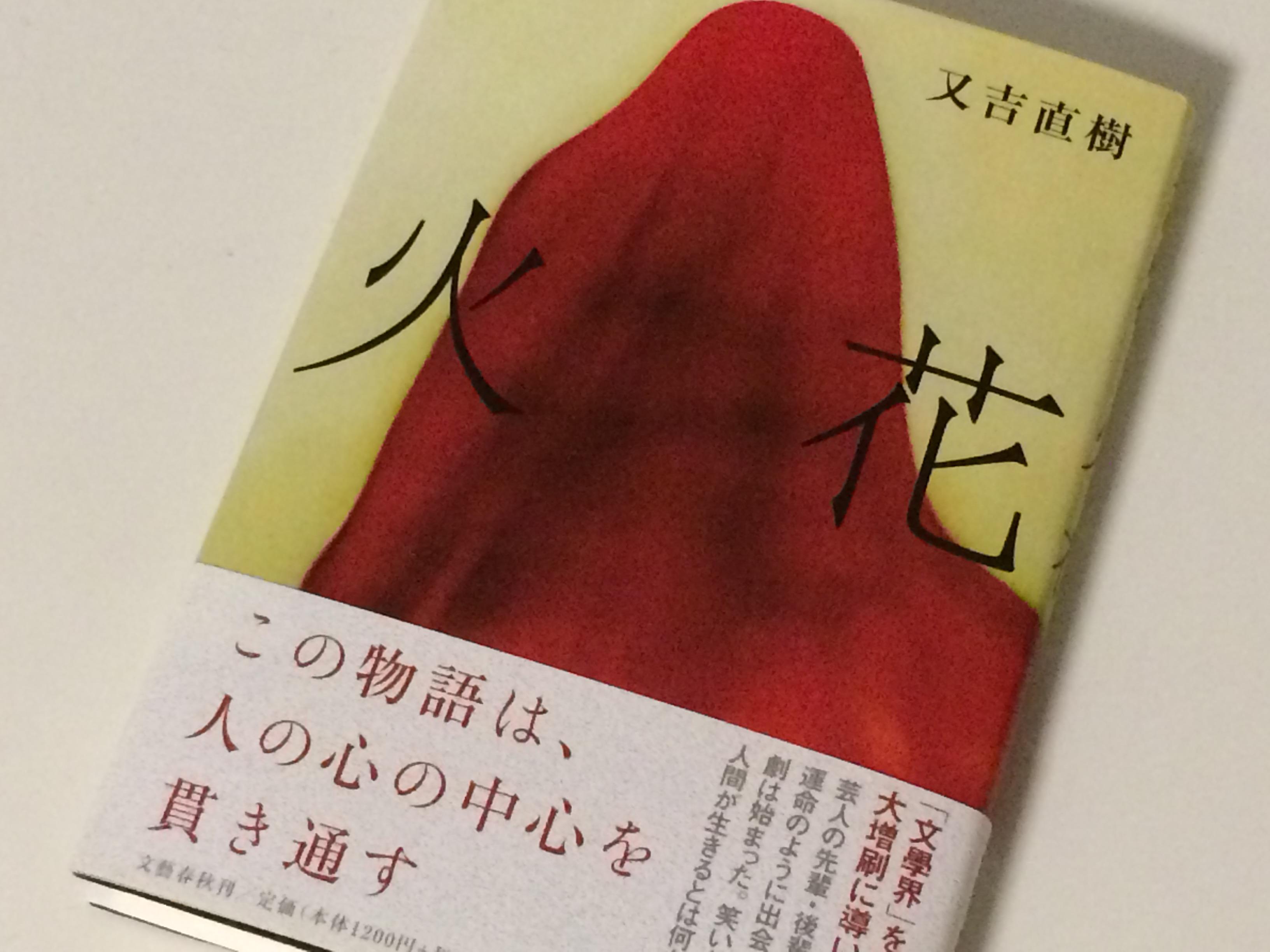 ピース又吉の初の小説『火花』は、生まれるべくして生まれた新時代の純文学