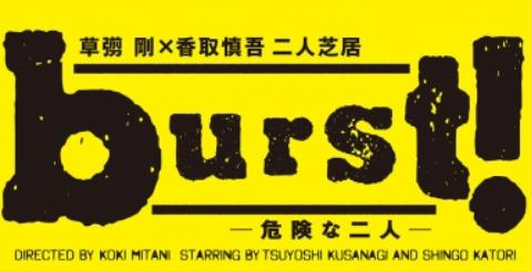 草なぎ 剛と香取 慎吾のburst!~危険なふたりをレポートしてみました