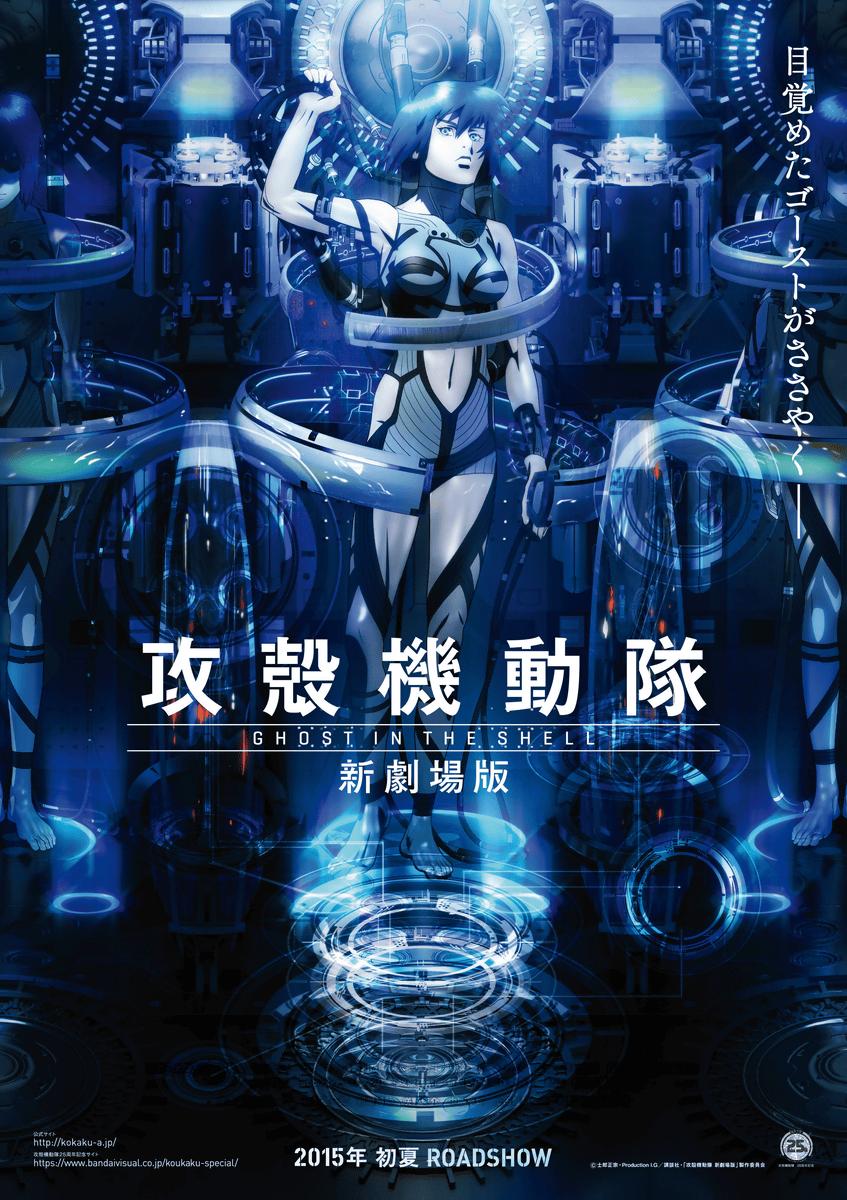 日本が誇る最高峰アニメ「攻殻機動隊 新劇場版」を観る前に押さえたいポイントとは?