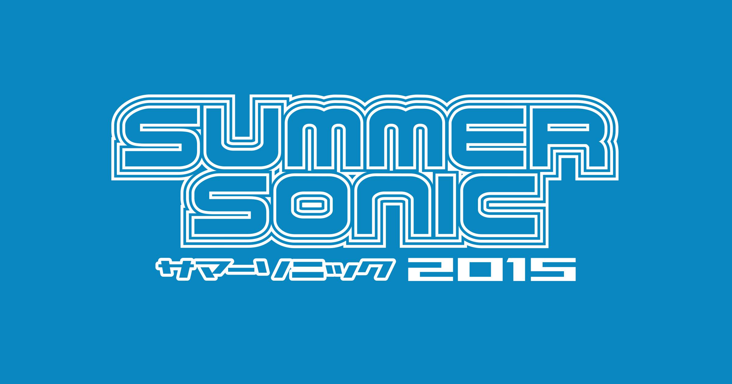 夏フェスの代表!サマーソニック、ソニックマニアの楽しみ方