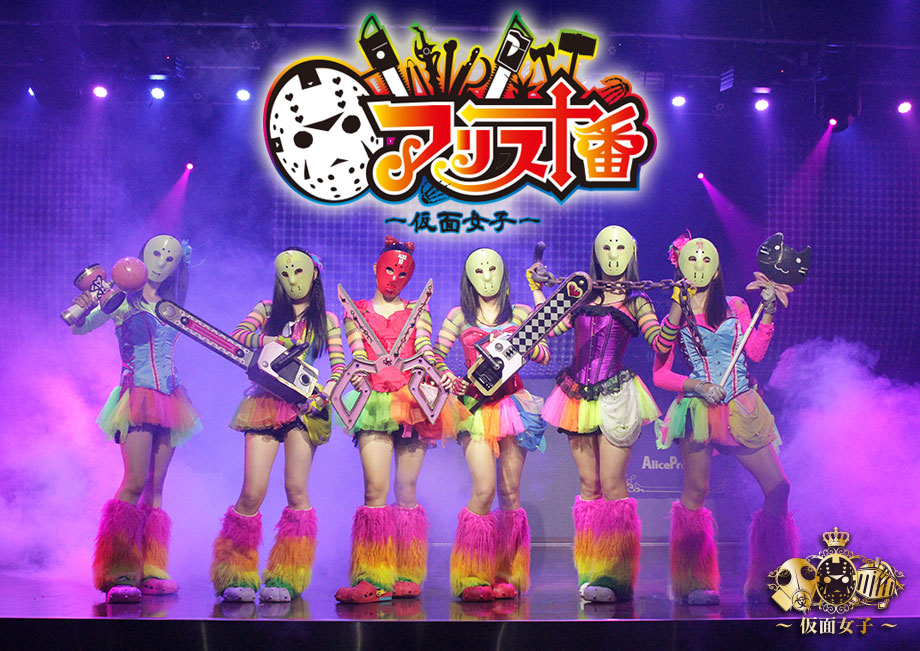 最強の地下アイドルといえばメタルアイドルユニットのアリス十番!
