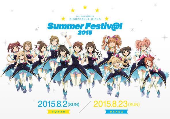 「THE IDOLM@STER CINDERELLA GIRLS SUMMER FESTIV@L 2015」舞浜公演レポ+おまけ