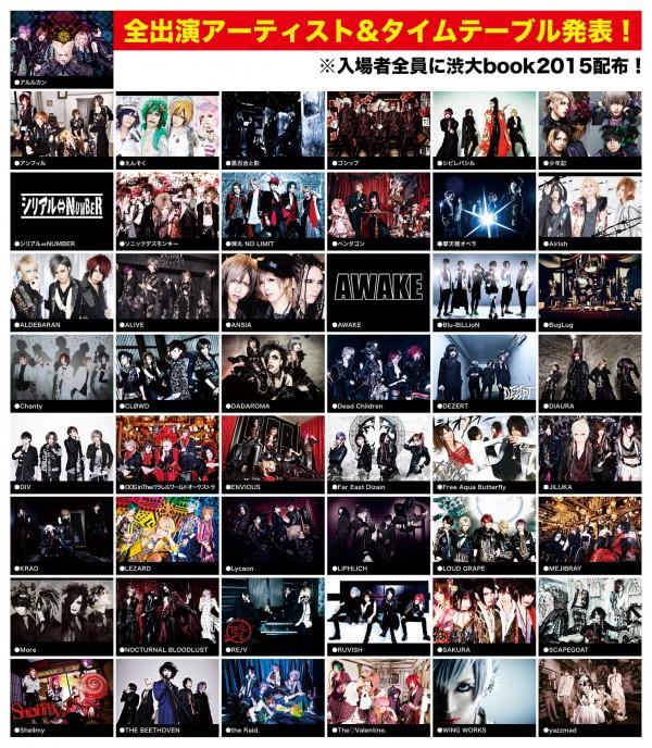 渋谷でV系バンドを見放題、聴き放題!「渋谷が大変」の出演者など最新レポ