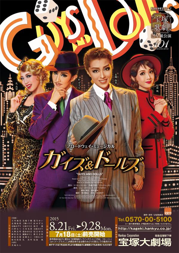 ブロードウェイの名作であり宝塚の名作「ガイズ&ドールズ」の過去配役と2015年版の配役が豪華すぎる