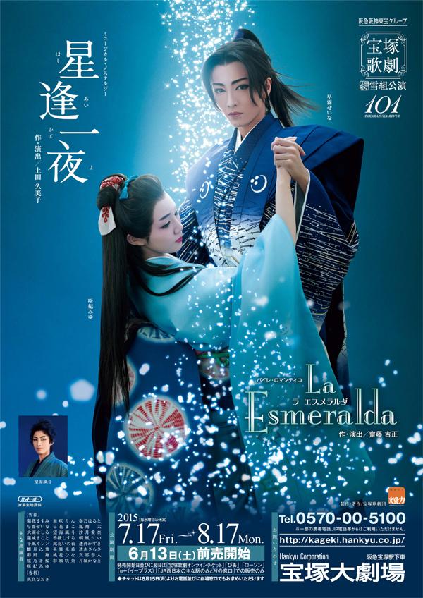 上田久美子さんの大劇場デビュー作「星逢一夜」の魅力をフライング気味に語ってみよう