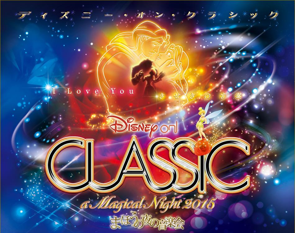 一生に一度は訪れるべき演奏会、ディズニー・オン・クラシック~まほうの夜の音楽祭~
