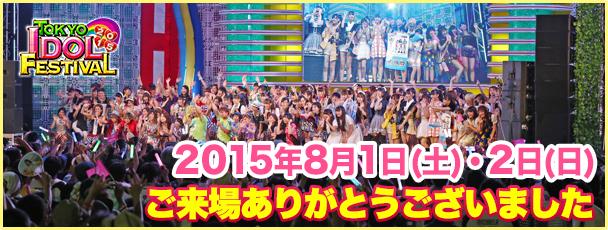 TOKYO IDOL FESTIVAL2015に出演した注目アイドルとは!