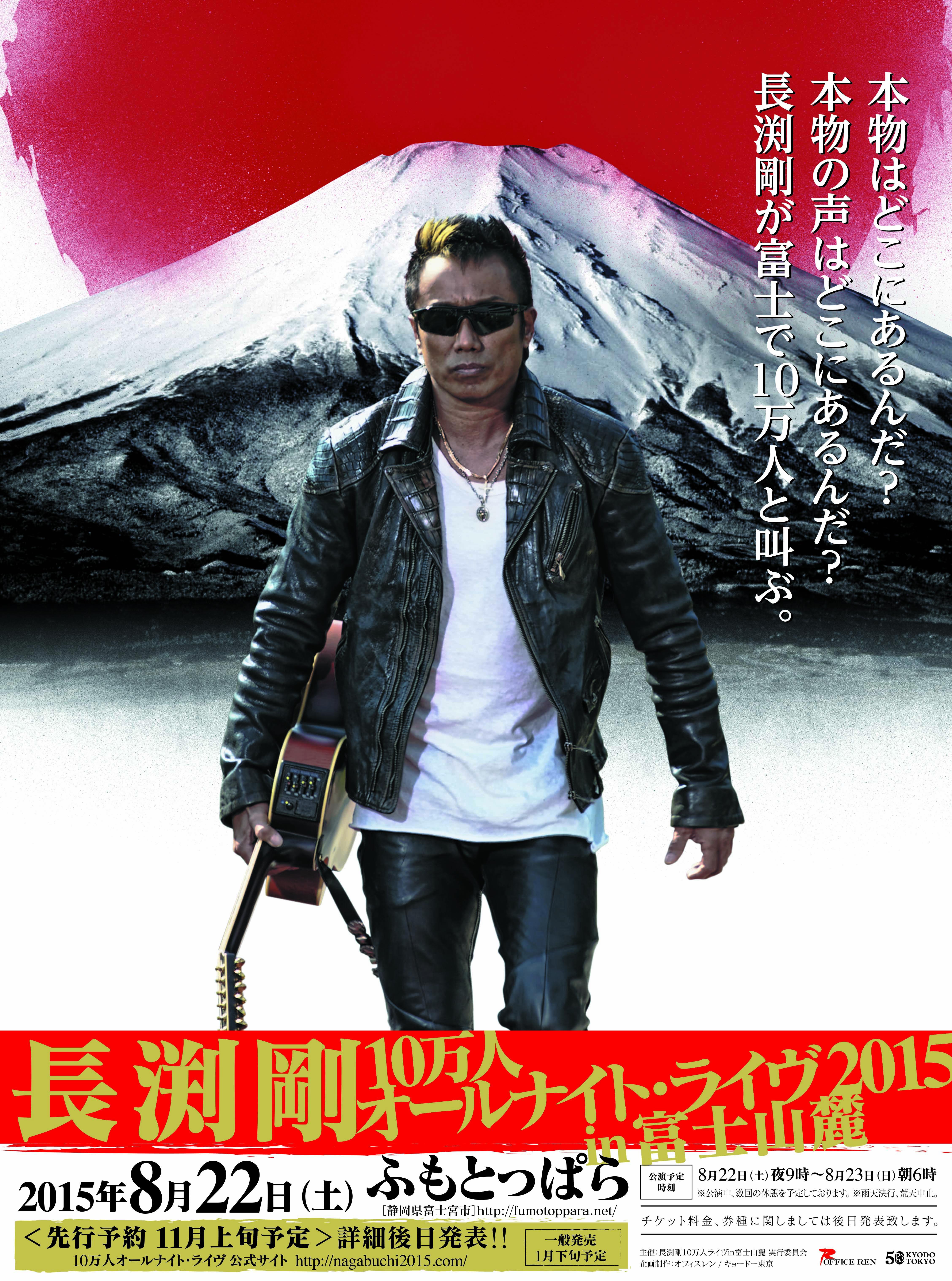 2015年は富士の麓で!再び開催されることとなった長渕剛のオールナイトライブ!