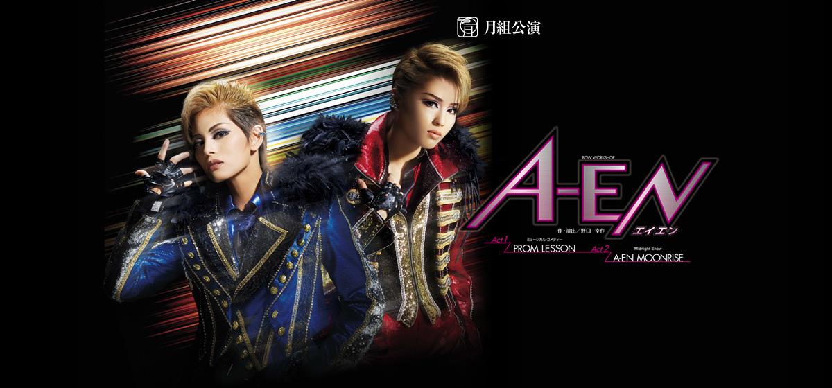 同じイニシャルを持つ2人の月組新人が放つ新感覚ステージ「A-EN」の公演間近レポート