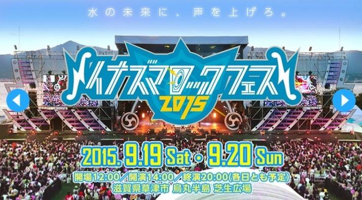 西日本最大の野外ロックフェス!イナズマロックフェスの恒例企画3選!