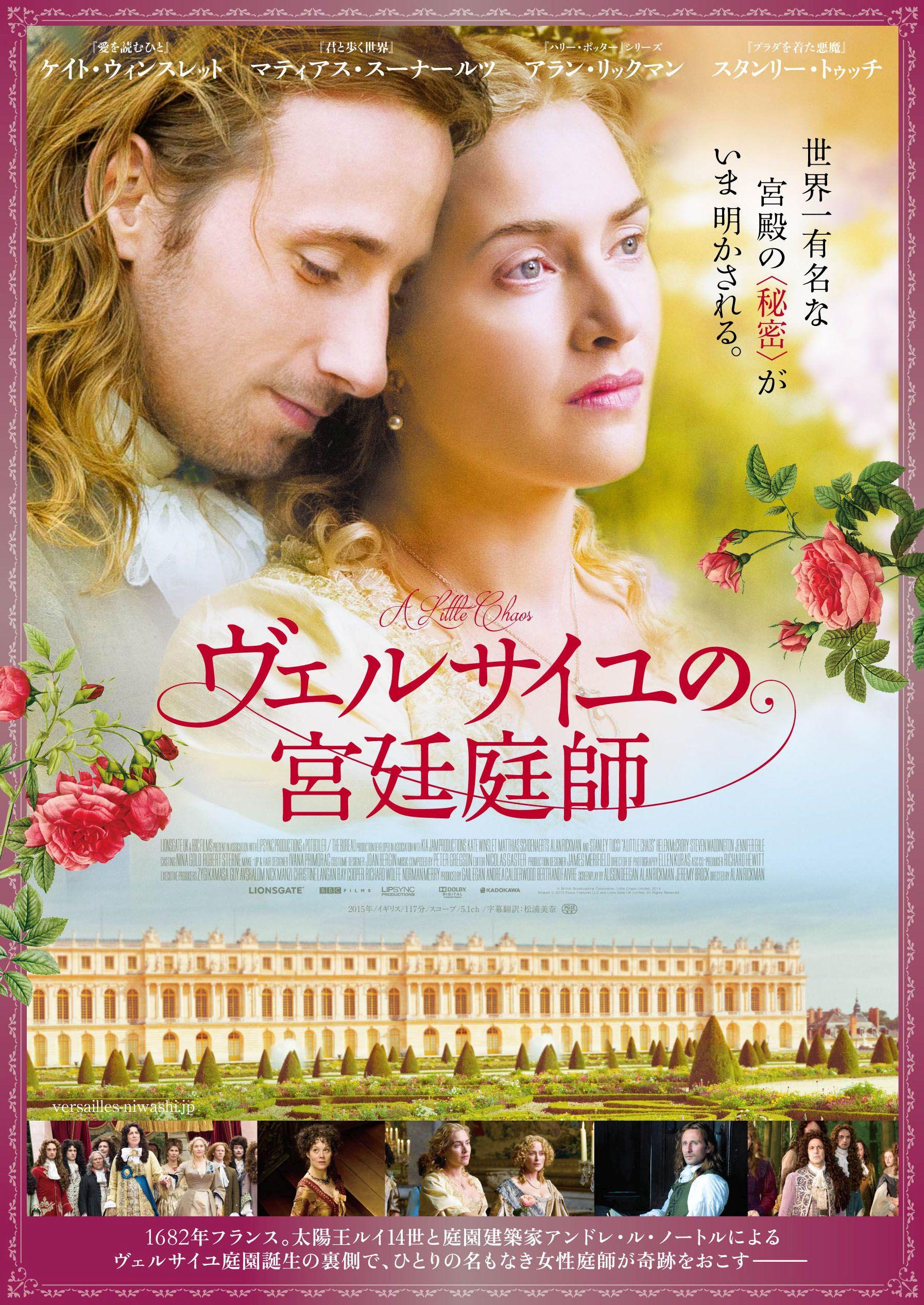 宝塚ファンは絶対観るべき!映画『ヴェルサイユの宮廷庭師』って?