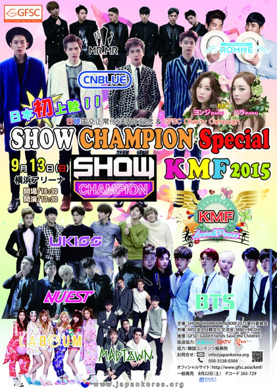『SHOW CHAMPION』 Special KMF2015が9月に開催!