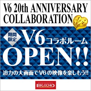 V6デビュー20周年を記念したビッグエコーのコラボルームの正体とは?