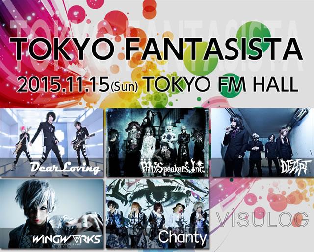 注目の新イベント「TOKYO FANTASISTA」の見所とは