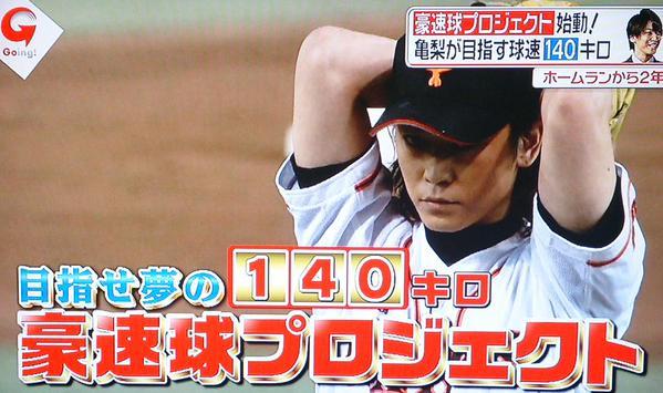 KAT-TUN亀梨和也の野球の実力とは?!