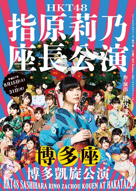 華麗なパフォーマンスを披露!HKT48演劇を紹介します