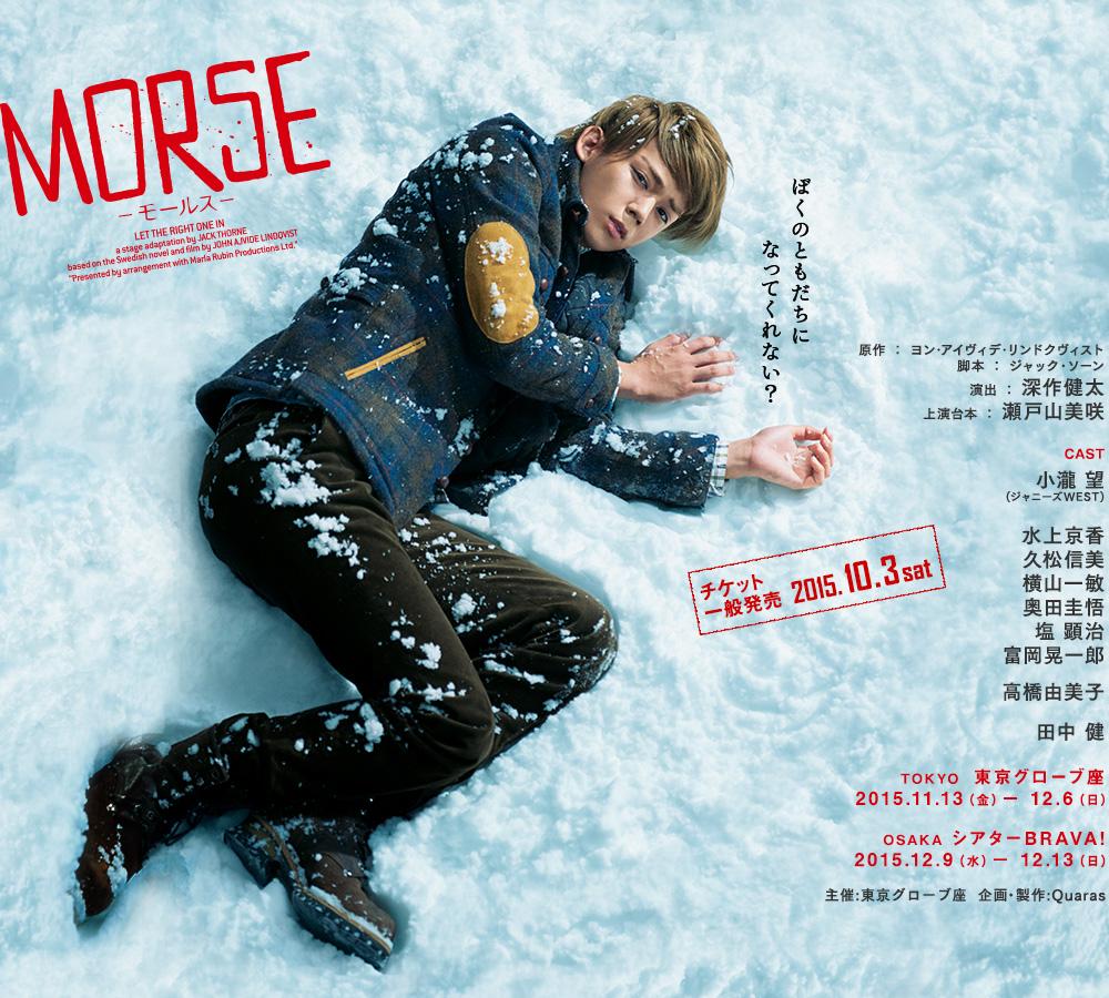 ジャニーズWESTの最年少、小瀧望の単独初主演舞台「MORSE-モールス-」