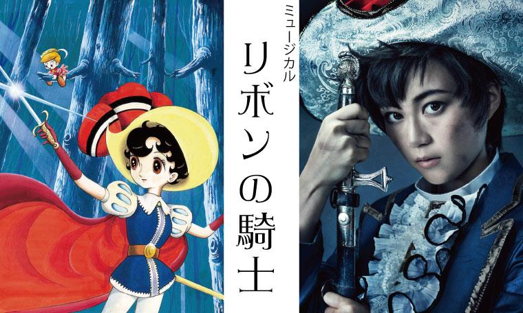 手塚治虫の不朽の名作「リボンの騎士」がミュージカル化!