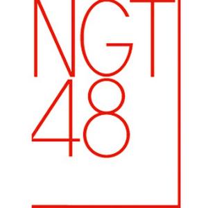 期待の即戦力が新生チームを引っ張る!NGT48にドラフトで加入した新人とは?