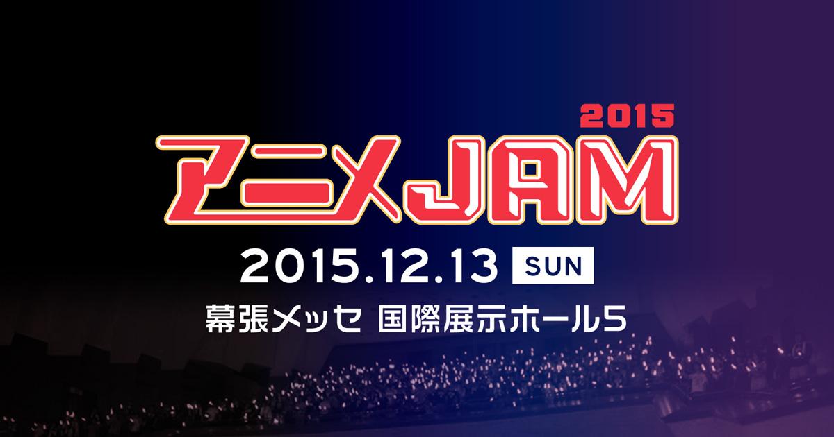今年も開催決定!アニメJAM2015に参加して一年を締めくくろう!