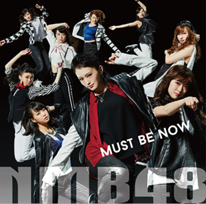 NMB48山本彩センターの「Must be now」を徹底解剖!