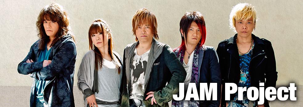 最強のアニソンユニットJAM Projectの熱すぎる名曲三選!