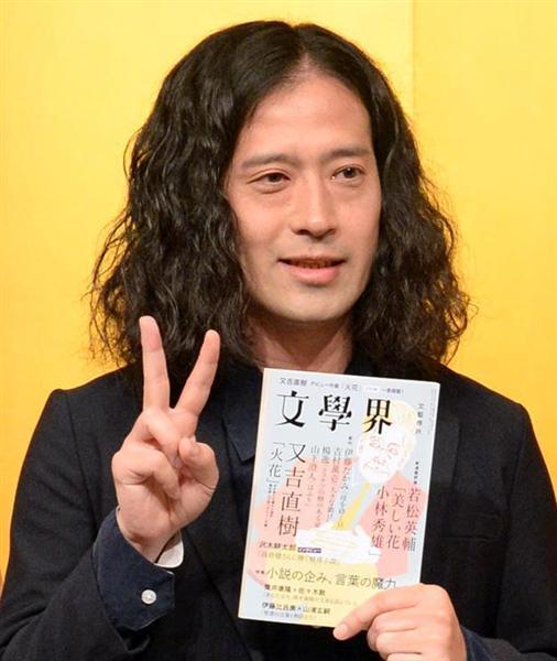 ピース又吉直樹氏の第153回芥川龍之介賞受賞作品火花