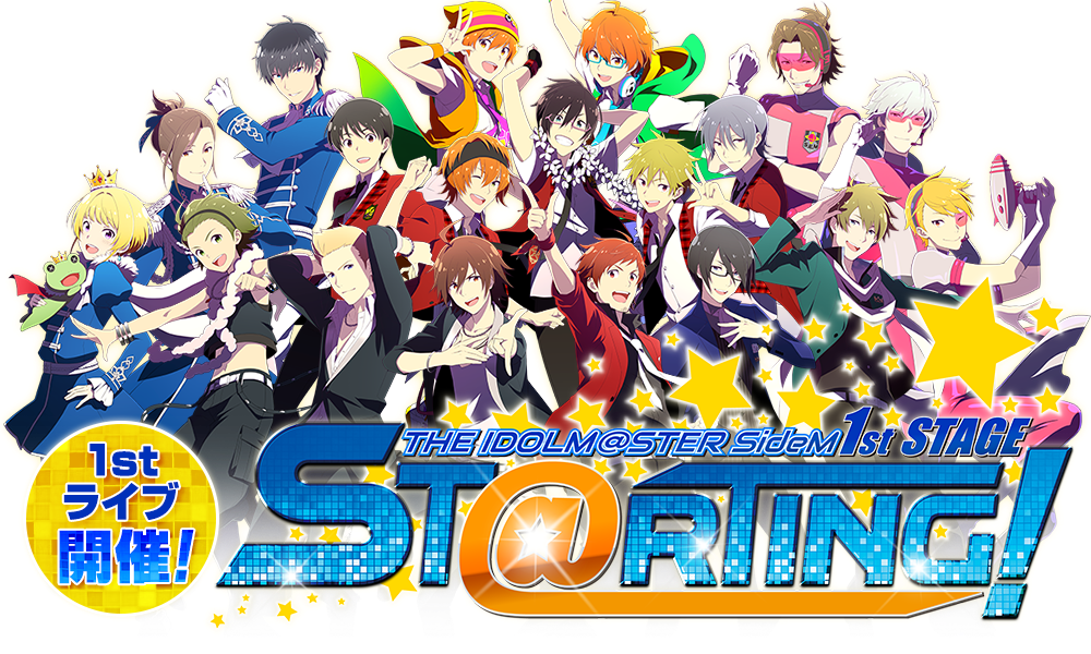 THE IDOLM@STER SideM 1st STAGE ST@RTING!開催!