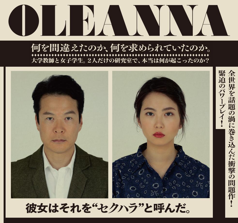 田中哲司と志田未来が「オレアナ」に挑む!