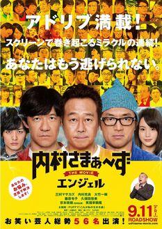 news_thumb_uchimura_summers_poster