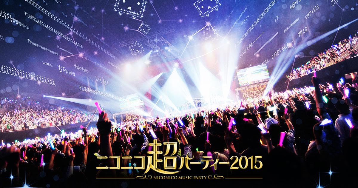 今年はさらにパワーアップした!『ニコニコ超パーティー2015』