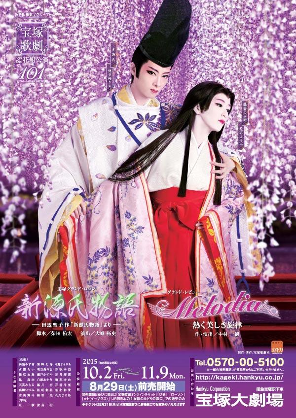 花組が魅せる華麗なる王朝絵巻『新源氏物語』の、華麗なる出演者の面々