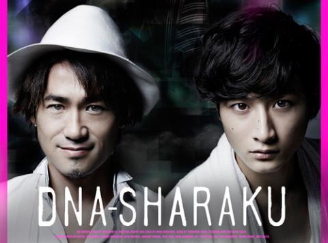 ナオト・インティライミが舞台初挑戦でも話題のDNA-SHARAKU