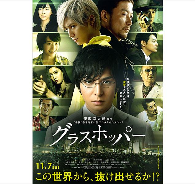 120万部突破、伊坂幸太郎原作、瀧本智行監督、映画グラスホッパー
