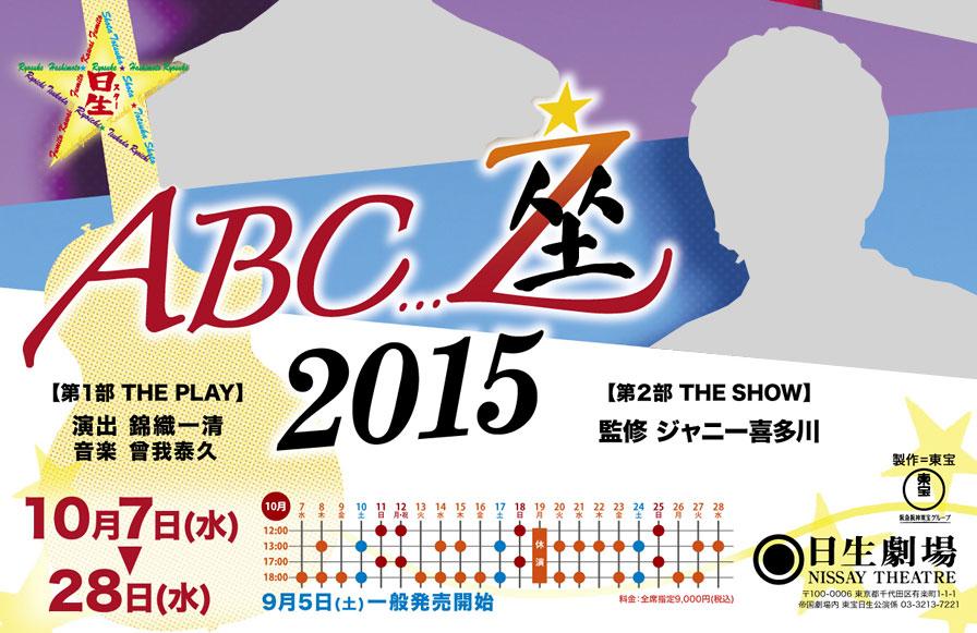 ABC座 2015は何が凄かった!?進化し続けるA.B.C-Zの魅力に迫る!