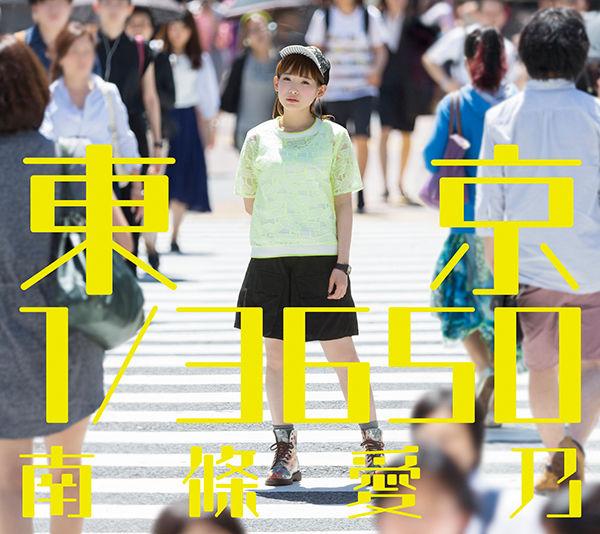 南條愛乃 東京3650分の1