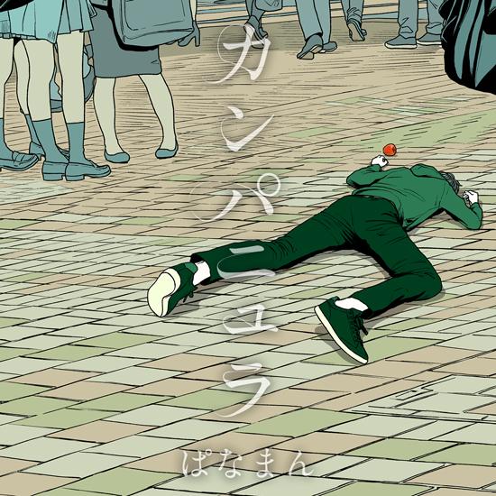 ぱなまんがCDリリース!ニコニコ動画発の奇跡の歌声ぱなまんの魅力!
