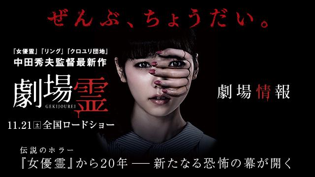 恐怖降臨!AKB48島崎遥香主演。劇場霊の見所とあらすじをチェック!