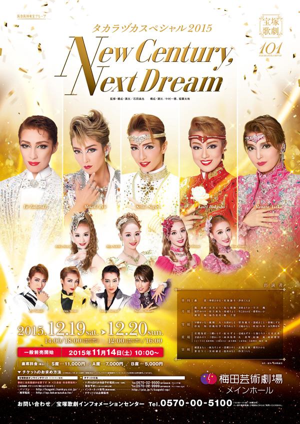 「タカラヅカスペシャル2015」トップスターのソロ歌唱曲に注目!