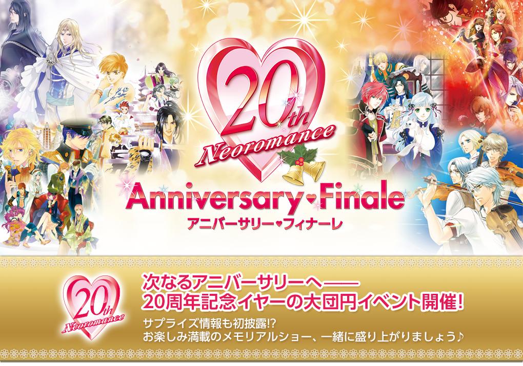 20周年記念の大団円!ネオロマンス 20th アニバーサリー・フィナーレ