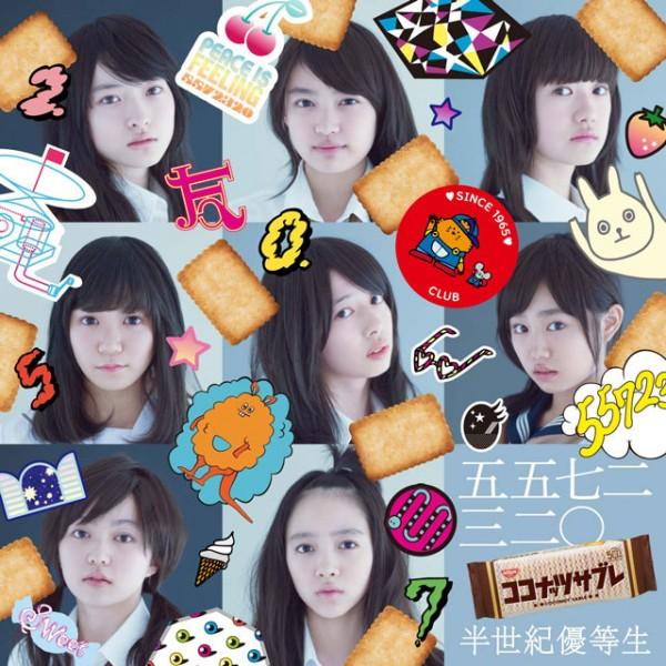 謎の女子中学生8人による話題のバンド!「五五七二三二〇」って?