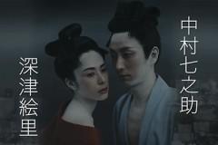 chikamatsu_spotmv
