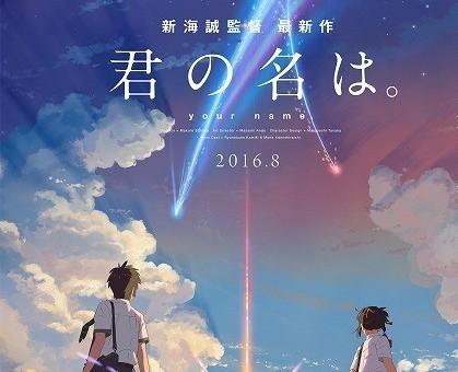 2016年新作決定!新海誠監督のおすすめ作品をご紹介!