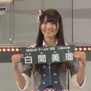 NMB48の注目人物は白間美瑠!プロフィールや趣味、性格を徹底解説!