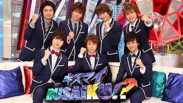 Kis-My-Ft2・舞祭組のキスブサが面白すぎる!