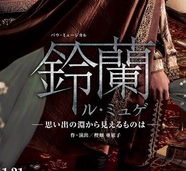 星組『鈴蘭(ル・ミュゲ)』の内容と注目の出演者を紹介!