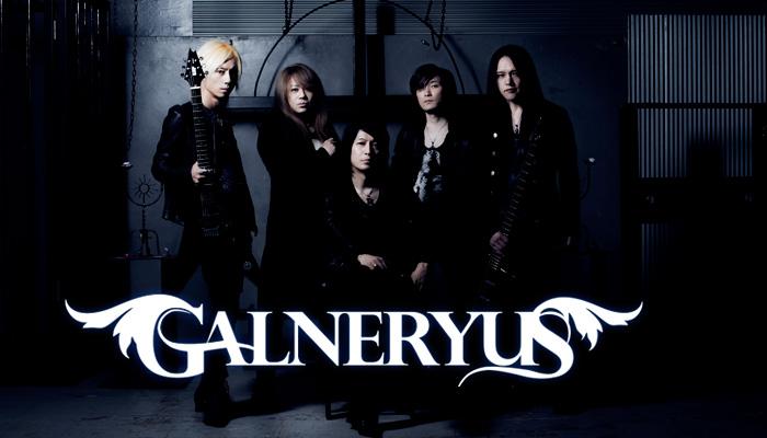 知れば知るほど奥行きを増すGALNERYUSの音楽!作り上げているメンバーとは?