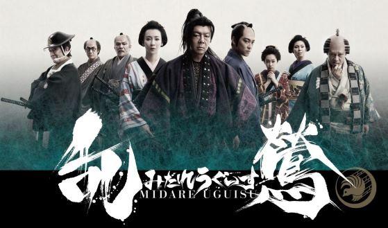 劇団☆新感線「乱鶯」新たないのうえ歌舞伎の見所とは?豪華な出演者にも注目!